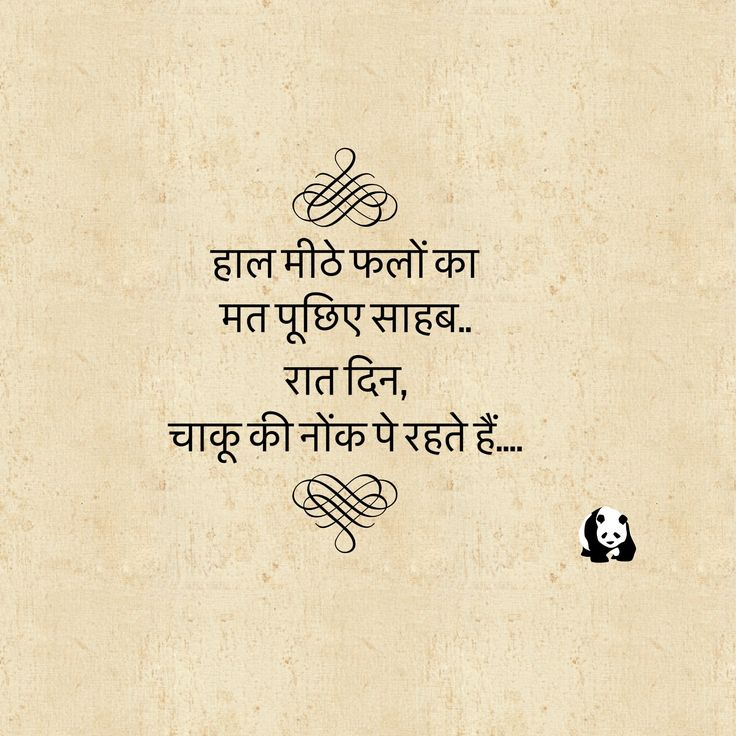 Quote Arbi In Hindi: 17 Best Hindi Quotes On Pinterest