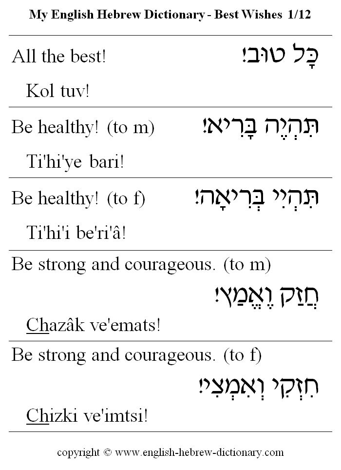 English to Hebrew: Best Wishes Vocabulary: all the best, be healthy, be strong and courageous