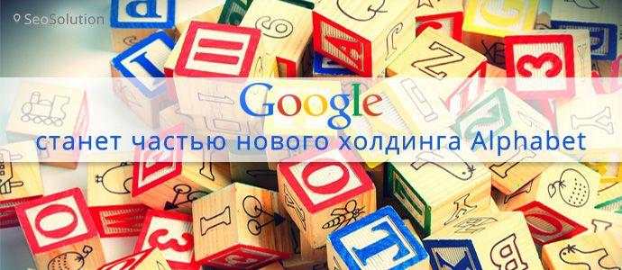 Компания Google заявила о создании нового холдинга