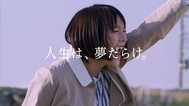 かんぽ生命  |  新企業広告キャンペーン『人生は、夢だらけ。』能年玲奈