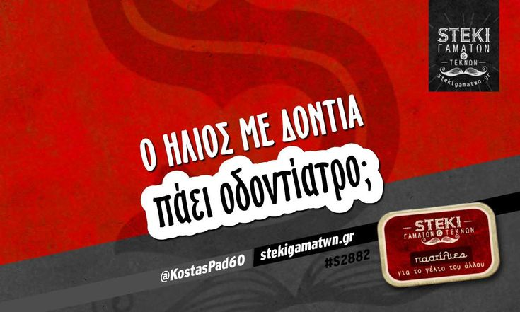 Ο ήλιος με δόντια  @KostasPad60 - http://stekigamatwn.gr/s2882/