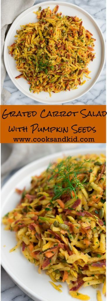 Grated Carrot Salad with Pumpkin Seeds | Cooks and Kid