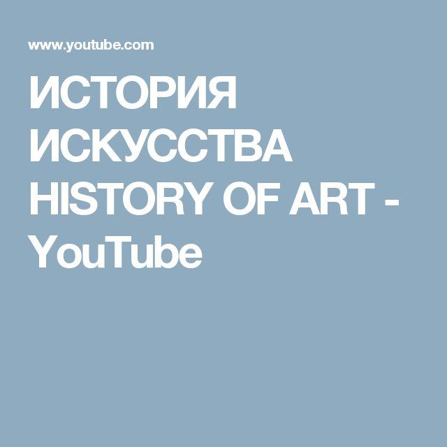 ИСТОРИЯ ИСКУССТВА HISTORY OF ART - YouTube