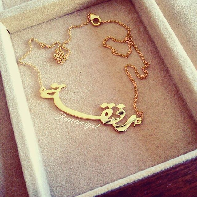 Arabic Calligraphy Name Necklace Gold Plated Sterling