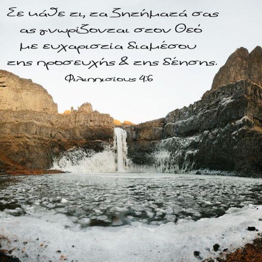 #Εδέμ Σε κάθε τι, τα ζητήματά σας      ας γνωρίζονται στον Θεό      με ευχαριστία διαμέσου   της προσευχής & της δέησης.                Φιλιππισίους 4:6