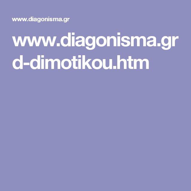 www.diagonisma.gr d-dimotikou.htm