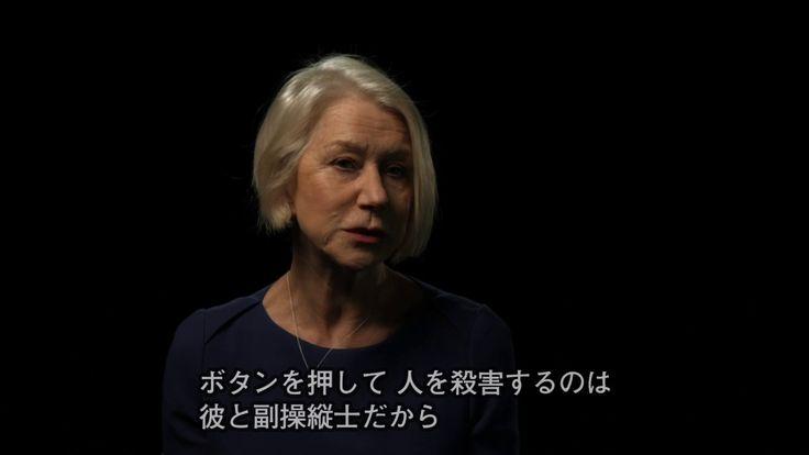 「アイ・イン・ザ・スカイ 世界一安全な戦場」ヘレン・ミレン インタビュー動画