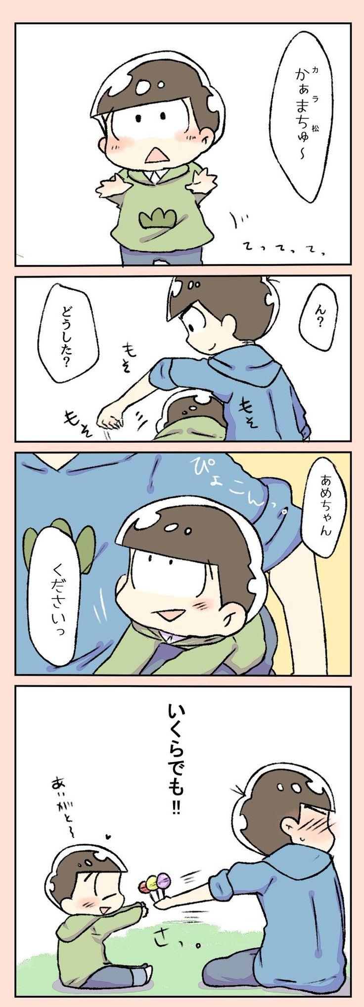Karamatsu and little Choromatsu.  Though they're supposed to be all twins.