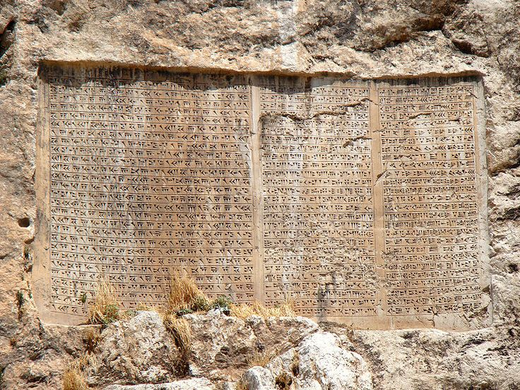 An ancient inscription from King Xerxes, Queen Esther's husband circa 486 BC