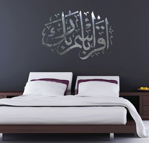 Arabic calligraphy removable wall decals