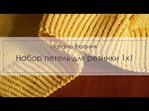 Эластичный набор петель (Немецкий витой набор петель) - YouTube