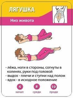 Лучшие упражнения для идеальной фигуры!