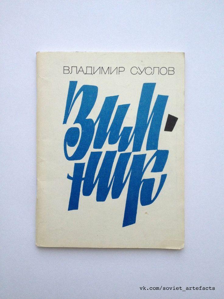 Фотографии Советские артефакты | 204 фотографии