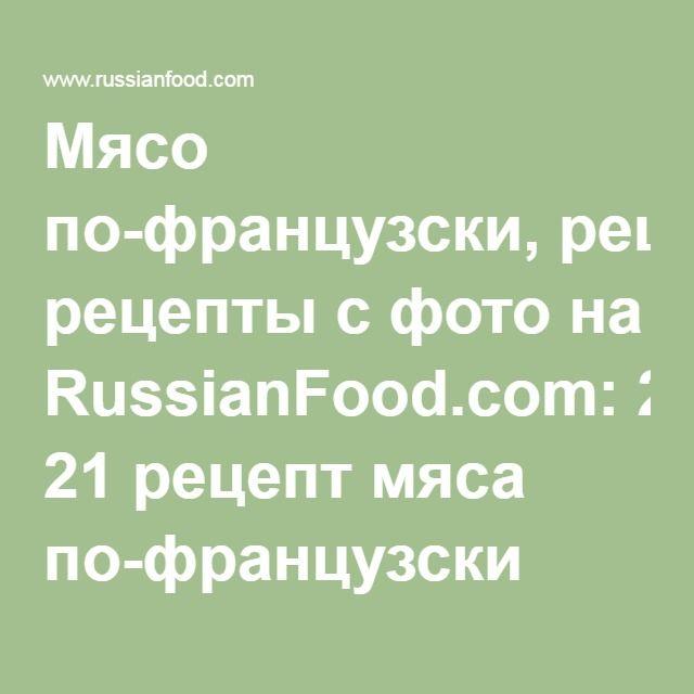 Мясо по-французски, рецепты с фото на RussianFood.com: 21 рецепт мяса по-французски