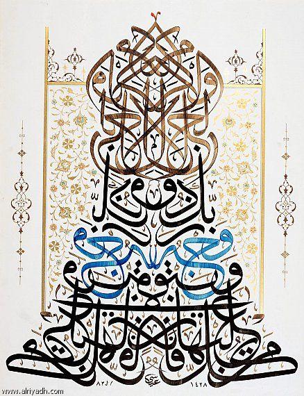 فن الرسم بالخط العربي