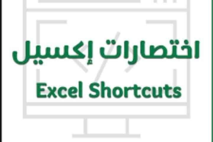 Pin By مدونة مجاهد On مدونة مجاهد للمعلومات والشروحات Excel Shortcuts Gaming Logos Nintendo Wii Logo