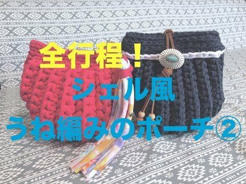 ノーカット!早送りなし!シェル風うね編みポーチの作り方詳細② - YouTube