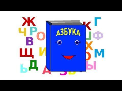 Обучение чтению - Говорящие буквы - обучающий мультик - YouTube Русский алфавит russian letters