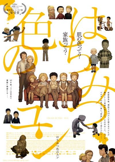 映画『はちみつ色のユン』 COULEUR DE PEAU:MIEL Art Art director Poster Artwork Visual Graphic Mixer Composition Communication Typographic Work Digital Japanese
