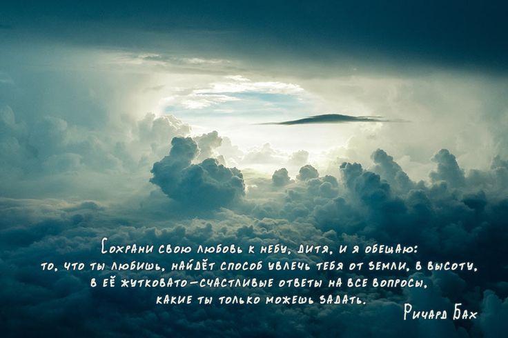 Сохрани свою любовь к небу, дитя...