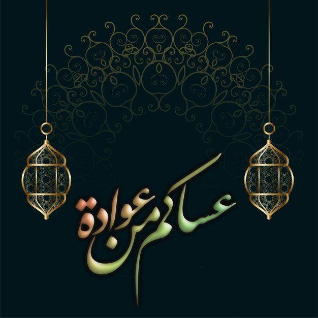 رسائل عيد الفطر المبارك 2020 احدث مسجات تهاني العيد للاصدقاء و الاهل حصريا Eid Alfitr In 2020 Eid Mubarak Wallpaper Christmas Ornaments Holiday Decor