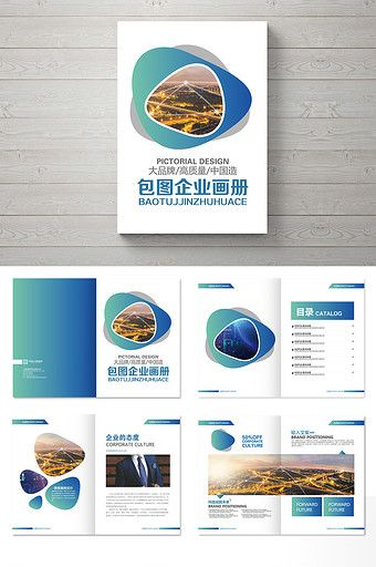 Blue and blue gradient financial technology Brochure design#pikbest#templates
