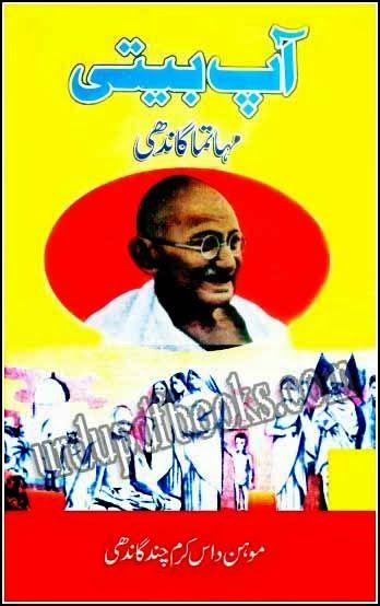 Aap Beeti Autobiography of Mahatma Gandhi In Urdu Pdf Download