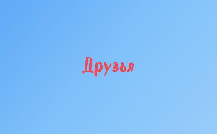 Дружелюбные шрифты: На русском