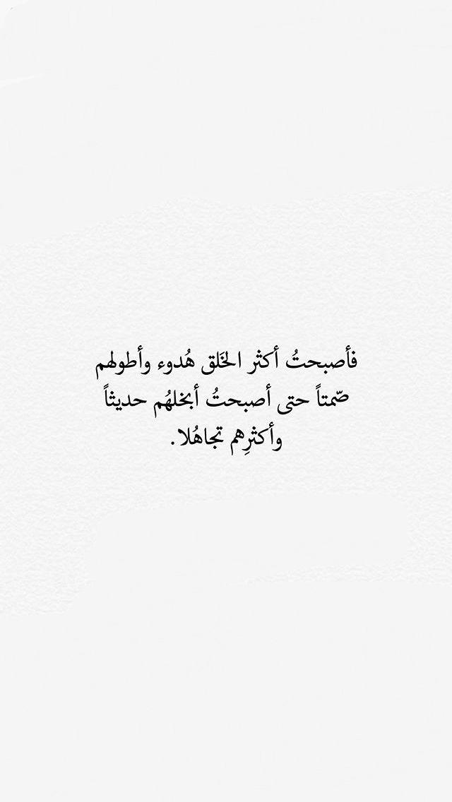 اي والله مادري ليش Words Quotes Motivatinal Quotes Quotes Deep