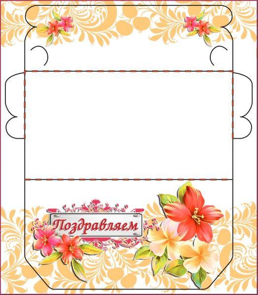Шаблон открытки с днем рождения конверт