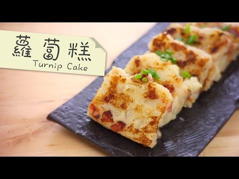 點Cook Guide-蘿蔔糕 Turnip Cake - YouTube