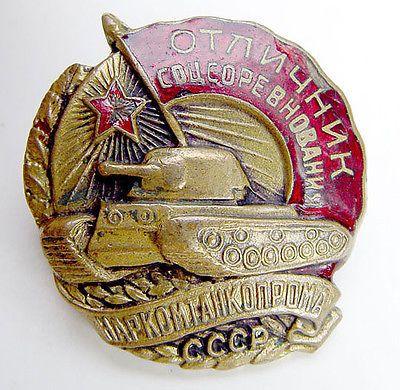 RUSSIAN-SOVIET-TANK-INDUSTRY-NARKOMTANKPROM-BADGE