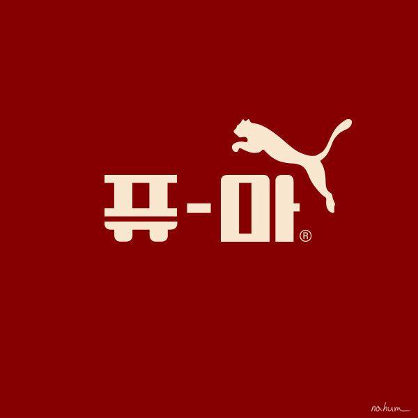 로고놀이 (한글화) - Puma / 김나훔 작가 (Nahum Kim)
