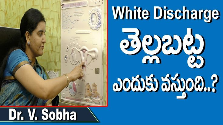 Reasons Behind White Discharge During Periods | White Discharge Telugu |...