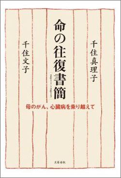 音楽事務所 ジャパン・アーツ - アーティスト情報 | - Japan Arts 2003年8月にEMIミュージック・ジャパンより移籍第1弾となるCD「カンタービレ」を発売し、高い評価とセールスを記録。2010年はデビュー35周年を迎えた。2013年は全国でプラハ交響楽団、スーク室内オーケストラとツアーを予定している。コンサート活動以外にも、講演会やラジオのパーソナリティを務めるなど、多岐に亘り活躍中。著書は「聞いて、ヴァイオリンの詩」(時事通信社、文藝春秋社文春文庫)「歌って、ヴァイオリンの詩2」母との共著「母と娘の協奏曲」(以上時事通信社)など多数。 オフィシャル・ホームページ:http://www.marikosenju.com/