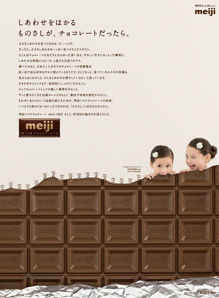 meiji chocolate|しあわせをはかるものさしが、チョコレートだったら。