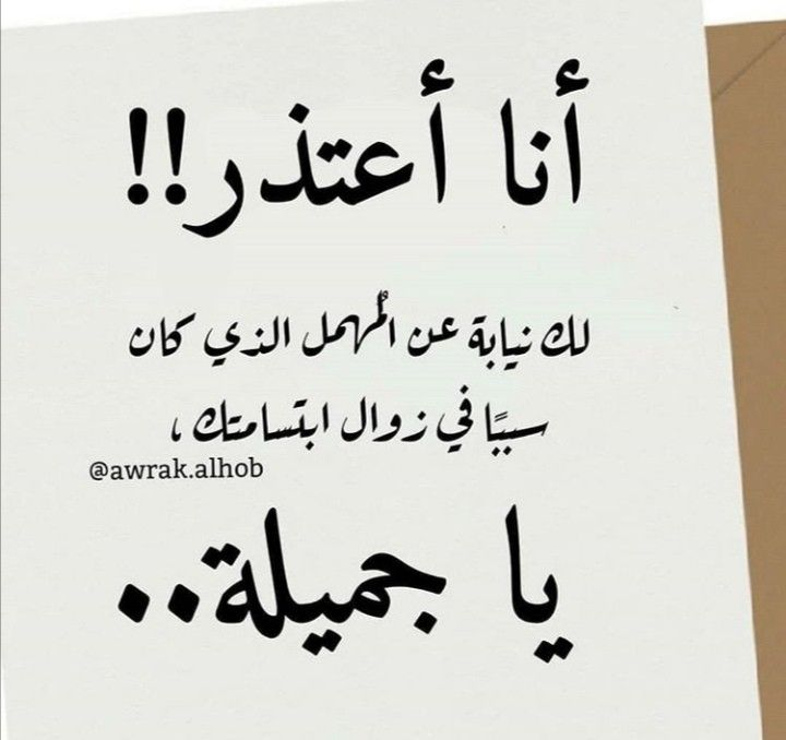 Pin By Mariam Essam On Quote Words Quotes Arabic Words Words