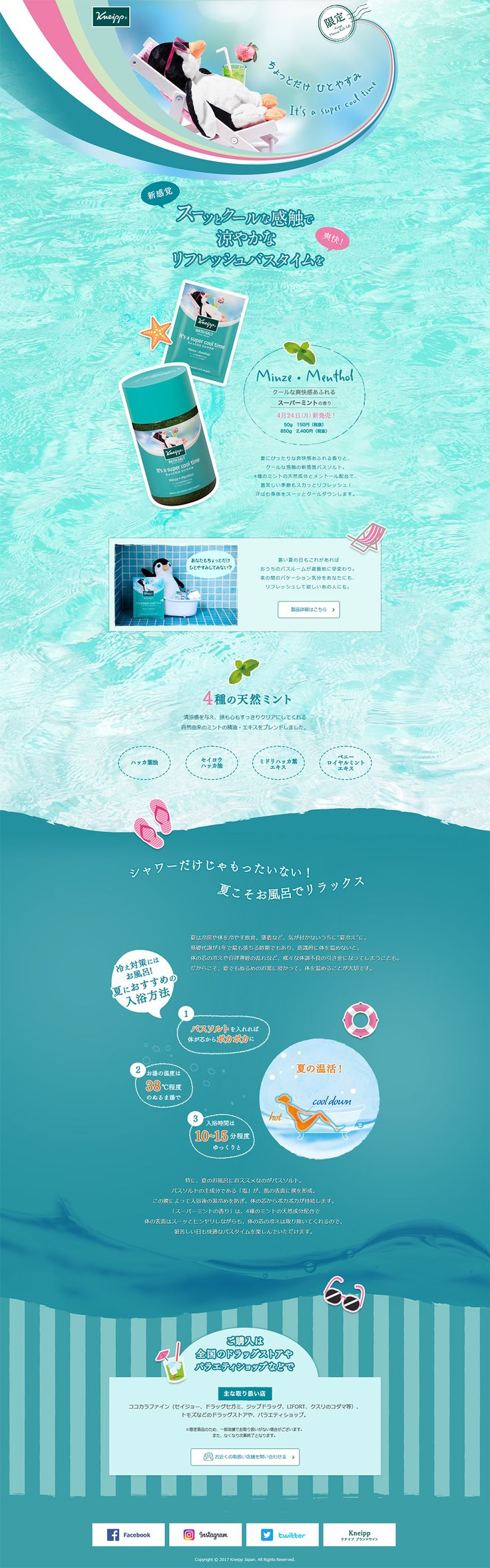 バスソルト スーパーミントの香り|WEBデザイナーさん必見!ランディングページのデザイン参考に(爽やか系)