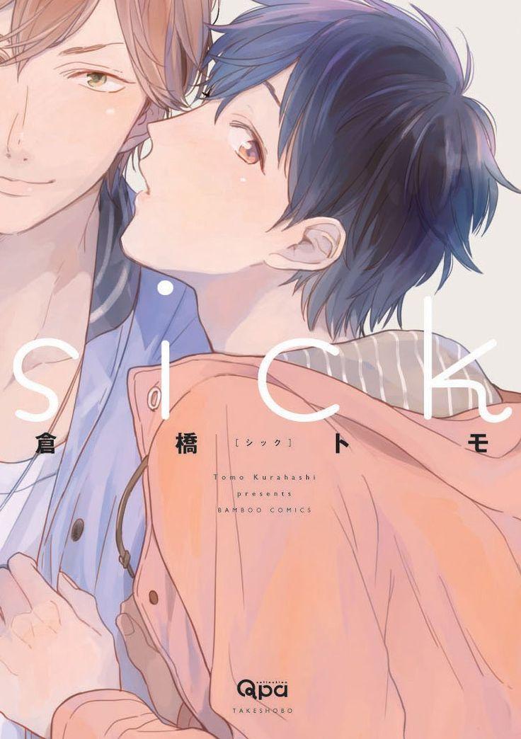 sick (バンブーコミックス Qpaコレクション) | 倉橋 トモ | 本 | Amazon.co.jp