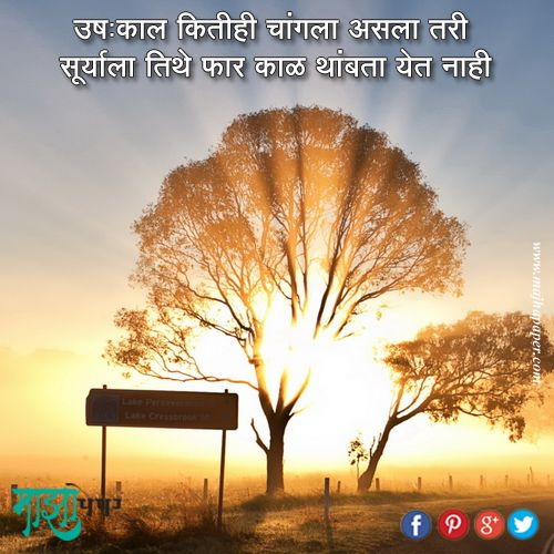 Marathi Meaning Quote 54