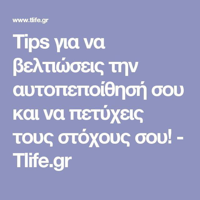 Tips για να βελτιώσεις την αυτοπεποίθησή σου και να πετύχεις τους στόχους σου! - Tlife.gr