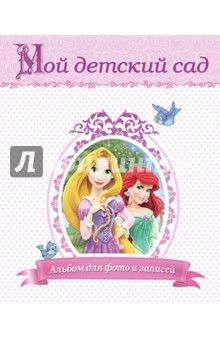 Альбом для фото и записей с красочными изображениями принцесс из любимых мультфильмов.