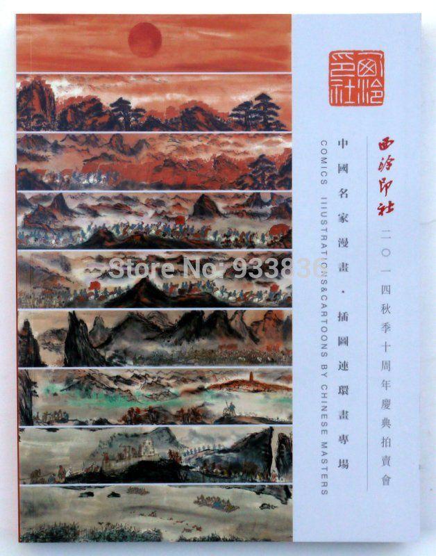 Каталог комиксы иллюстрации мультфильмы XILINGYINSHE сп-аукцион китайский искусство книга