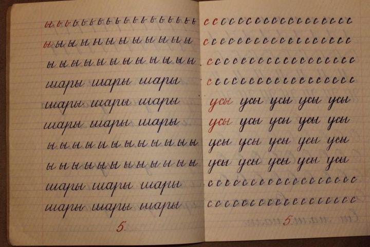 Образец чистописания и каллиграфии (2)