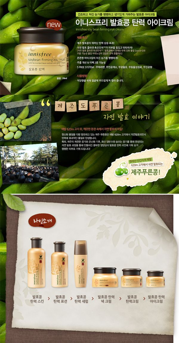 SkinCare :: Eye :: Eye Treatments :: [Innisfree] Soy Bean Firming Eye Cream 30M -