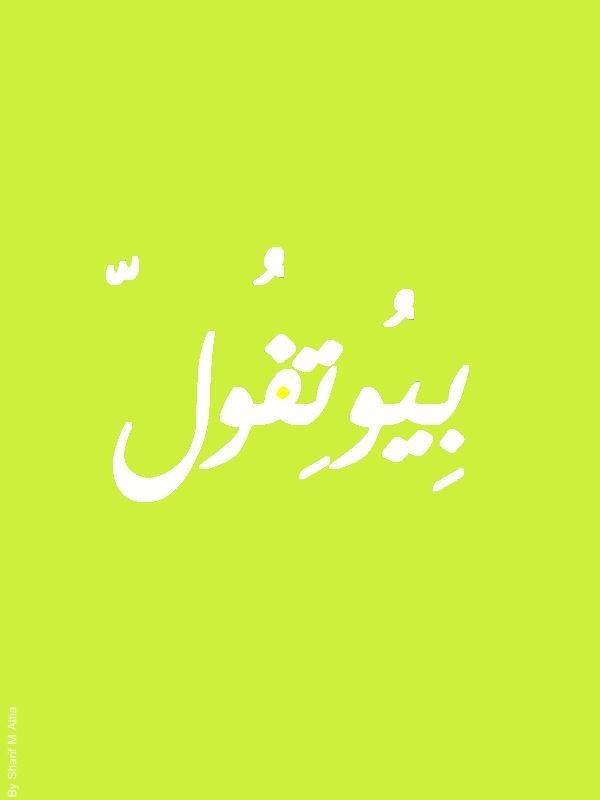Beautiful (written in Arabic letters)
