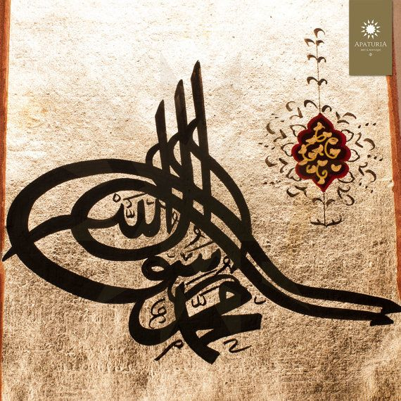 Ottoman Islamic Calligraphy Miniature Painting Art by Apaturia