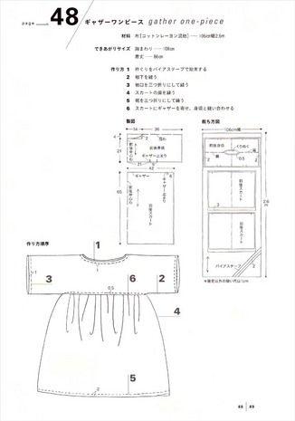 Easy Ryoko month stay, cute sewing straight | | Handmade books, books | Takahashi Shoten