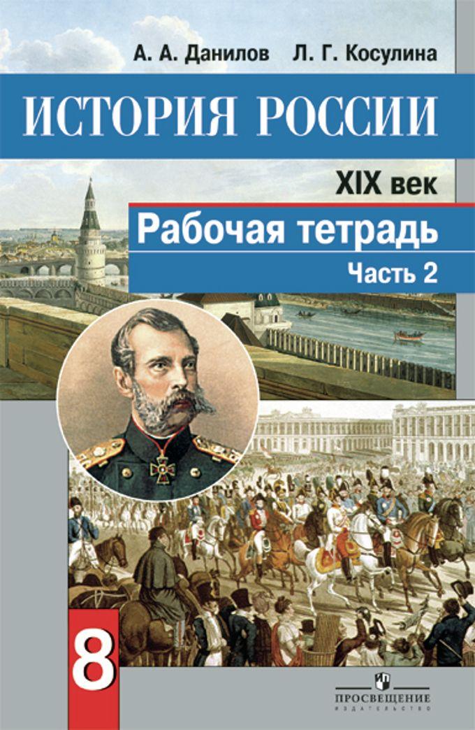 Учебник по истории данилов косулина 9 класс скачать