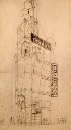 Vesnin brothers - Moscow Headquaters of Leningradskaya Pravda, 1924